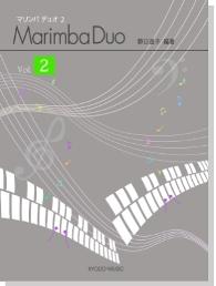 マリンバパートナー デュオVol.2 Marimba Duo