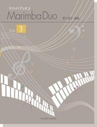 マリンバパートナー デュオVol.3 Marimba Duo