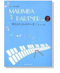 マリンバパートナー Vol.2