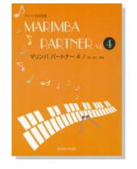 マリンバパートナー Vol.4