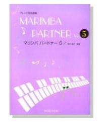 マリンバパートナー Vol.5