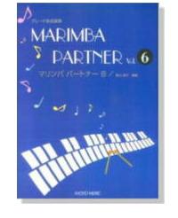 マリンバパートナー Vol.6
