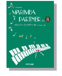 マリンバパートナー Vol.8